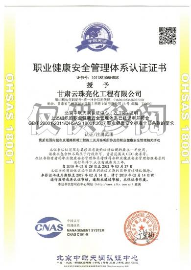 职业健康认证1