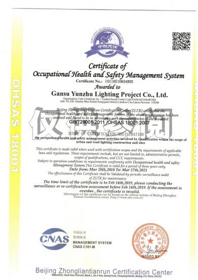 职业健康认证2