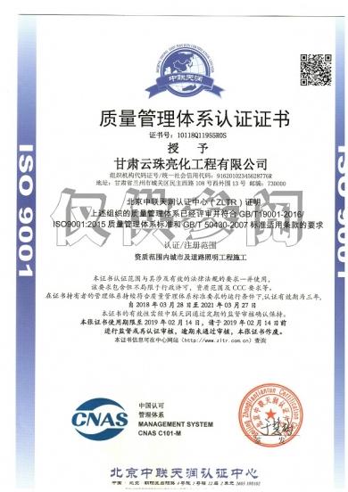 质量认证1