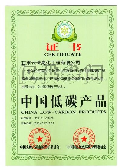 中国低碳产品