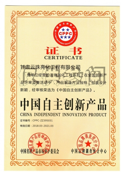 中国自主创新产品