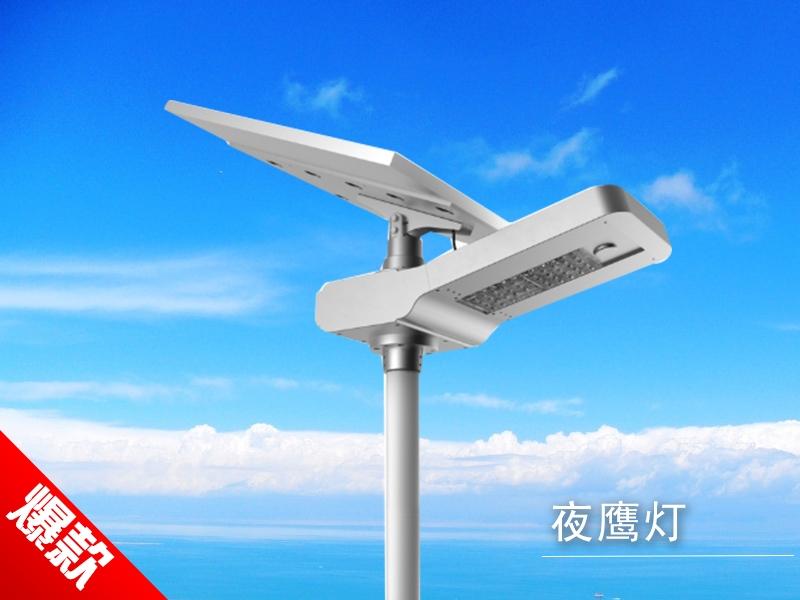 太阳能夜鹰灯