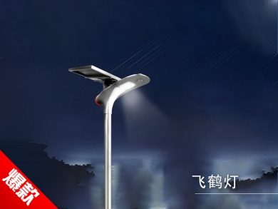 太阳能飞鹤灯