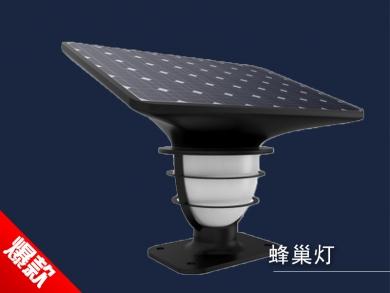 太阳能蜂巢灯